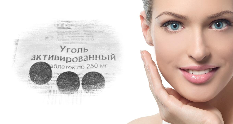 Як зробити маску з активованого вугілля і рецепт для обличчя від алергії